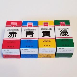【粉末タイプ】 食用色素 4色セット ☆ 赤 青 黄 緑 ☆ 食紅 共立食品(調味料)