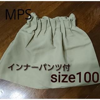 MPS - MPS タックスカート インナーパンツ付き 1度のみ着用 美品 ベージュ 100