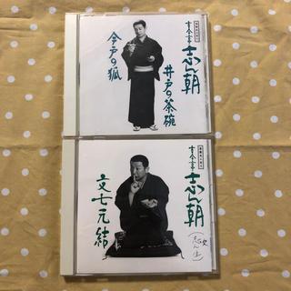 落語名人会~古今亭志ん朝  CD2枚セット(演芸/落語)