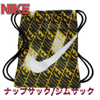 ナイキ(NIKE)のNIKE ナイキ ジムサック ナップサック イエローブラック(バッグパック/リュック)