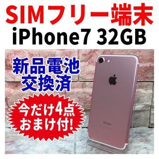 アップル(Apple)のSIMフリー iPhone7 32GB 265 ローズゴールド 新品電池 動作品(スマートフォン本体)