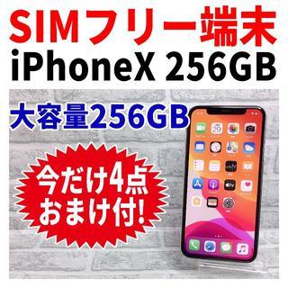 アップル(Apple)のSIMフリー iPhoneX 256GB 052 シルバー 電池良好 完全動作品(スマートフォン本体)