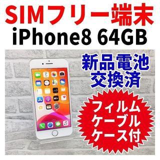 アップル(Apple)のSIMフリー iPhone8 64GB 043 シルバー 電池新品 完全動作品(スマートフォン本体)