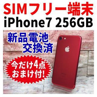 アップル(Apple)のSIMフリー iPhone7 256GB 278 レッド 新品電池 完全動作品(スマートフォン本体)
