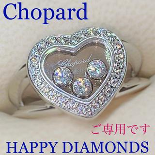 Chopard - Chopard  ショパールHAPPYDIAMONDSハッピーダイヤモンドリング