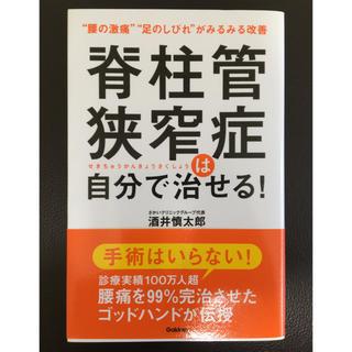 """ガッケン(学研)の◆腰の激痛""""足のしびれ""""(健康/医学)"""