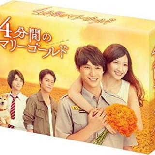 4分間のマリーゴールド DVD-BOX 福士蒼汰 (出演), 菜々緒 (TVドラマ)