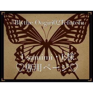 Usamimi・E様♡専用ページ(その他)