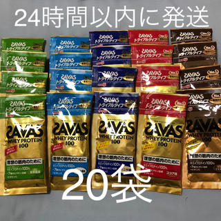 SAVAS - ザバス ホエイプロテイン100 トライアルタイプ 5種類 20袋 ④