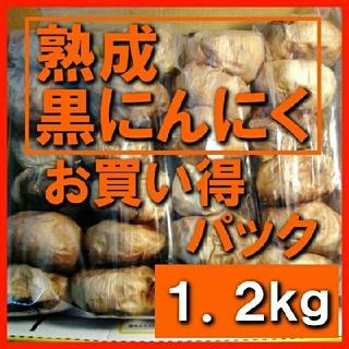黒にんにく(JAS認定、無農薬有機栽培) 1.2キロ(その他)