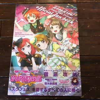 ラブライブ!スク-ルアイドルフェスティバルofficial fan book(アート/エンタメ)