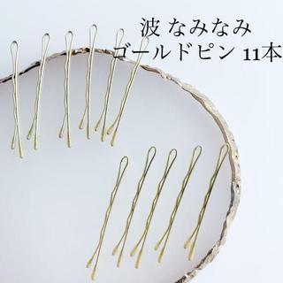 波 なみなみ ×11本 流行 ゴールドピン 金ピン 金髪ピン(ヘアピン)