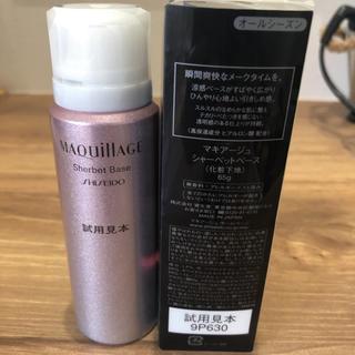 MAQuillAGE - マキアージュ  シャーベットベース