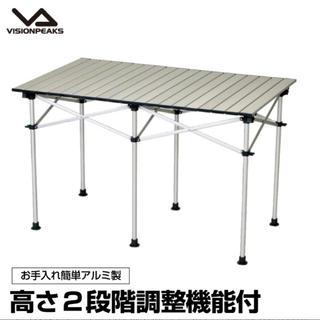 ビジョンピークス アウトドアテーブル 折りたたみ ロールテーブル(アウトドアテーブル)