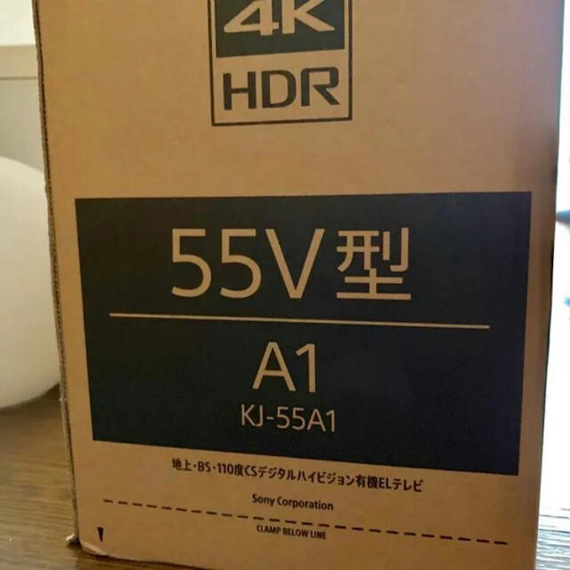 SONY(ソニー)のソニー55V型 4K有機ELテレビBRAVIA   「KJ-55A1」 スマホ/家電/カメラのテレビ/映像機器(テレビ)の商品写真