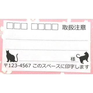 宛名シール【50枚】取扱注意★黒猫★モノクロ(宛名シール)