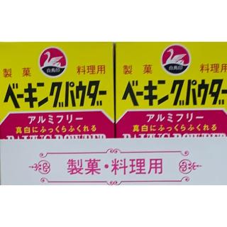 ニッシンセイフン(日清製粉)のアルミフリー ベーキングパウダー 40g × 2箱(調味料)
