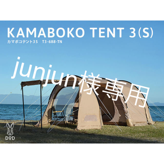 KAMABOKO TENT 3(S) カマボコテント3S T3-688-TN(テント/タープ)