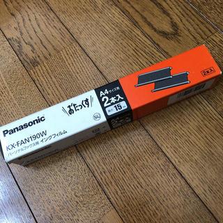 パナソニック(Panasonic)のおたっくす インクフィルム KX(オフィス用品一般)