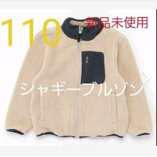 ジーユー(GU)のシャギー スタンドジャケット 110 新品(ジャケット/上着)