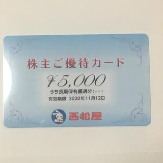 西松屋 - 西松屋 株主優待カード