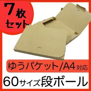 かんたんラクマパック(日本郵政)ゆうパケット対応段ボール×7(ラッピング/包装)