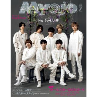 Johnny's - Myojo2020 7月号