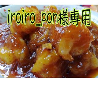 iroiro _pon様専用(野菜)