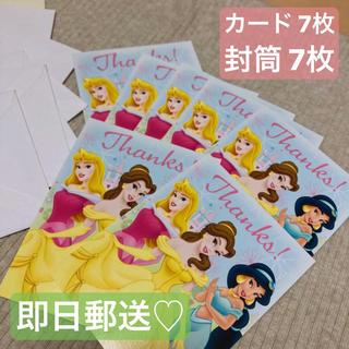 ディズニー(Disney)のディズニー プリンセス レターセット メッセージカード 袋 7x2枚まとめ売り(カード/レター/ラッピング)