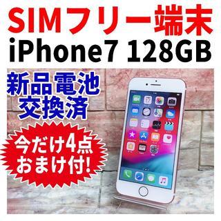アップル(Apple)のSIMフリー iPhone7 128GB 274 ローズゴールド 電池新品(スマートフォン本体)