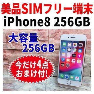 アップル(Apple)の美品 SIMフリー iPhone8 256GB 077 ゴールド 完全動作品(スマートフォン本体)