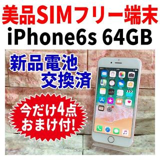 アップル(Apple)の美品 SIMフリー iPhone6s 64GB 080 ローズゴールド 電池新品(スマートフォン本体)
