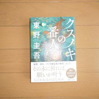 【美品】クスノキの番人 東野圭吾(文学/小説)