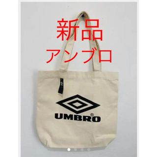 アンブロ(UMBRO)のバッグ  アンブロ  新品(ハンドバッグ)