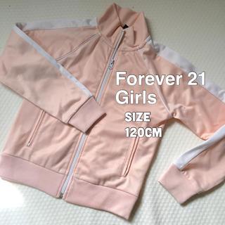 フォーエバートゥエンティーワン(FOREVER 21)の新品同様 Forever 21 Girls パーカー 薄ピンク120cm(ジャケット/上着)