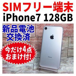 アップル(Apple)のSIMフリー iPhone7 128GB 275 シルバー バッテリー新品(スマートフォン本体)