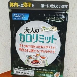 FANCL - ファンケル 大人のカロリミット30日分☆120粒×1