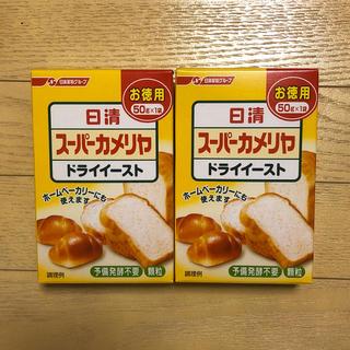 ニッシンセイフン(日清製粉)の日清  スーパーカメリヤ  ドライイースト  2箱(その他)