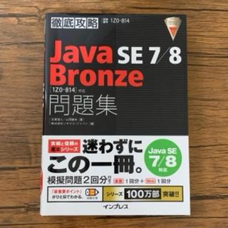 インプレス(Impress)のjava SE 7/8 Bronze 問題集(コンピュータ/IT)