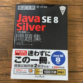インプレス(Impress)のjava  SE 8 silver 問題集(コンピュータ/IT)