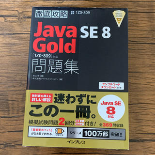 インプレス(Impress)のjava SE 8 Gold 問題集(コンピュータ/IT)