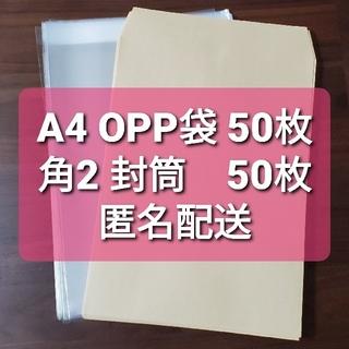OPP袋 A4サイズ テープ付 50枚 角2 封筒 50枚 まとめ売り(ラッピング/包装)