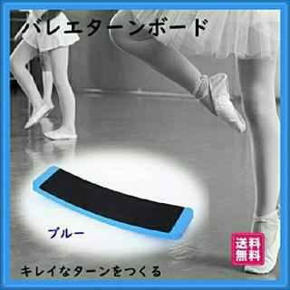 ターンボード ピルエットボード トレーニングバレエ 【カラー:ブルー】(ダンス/バレエ)