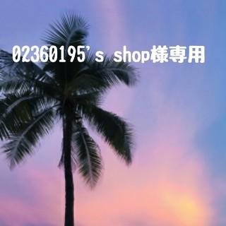 02360195's shop様専用オーダー品(オーダーメイド)