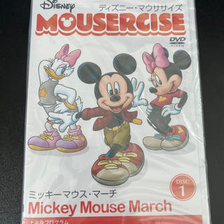 ディズニー(Disney)のマウササイズ       DVD3枚セット  新品 未開封(スポーツ/フィットネス)