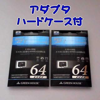 microSDカード 64GB 2枚セット(その他)