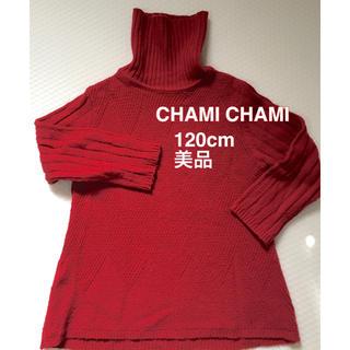 美品 CHAMI CHAMI キッズ ニット長袖 120cm(ニット)