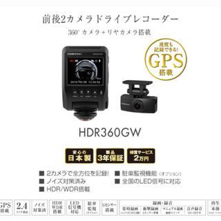 コムテック 360°カメラ+リアカメラ搭載ドライブレコーダー HDR360GW(車内アクセサリ)