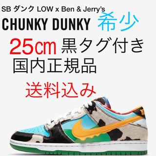 ナイキ(NIKE)の【25㎝送料込】NIKE SB x Ben&Jerry's DUNK LOW(スニーカー)