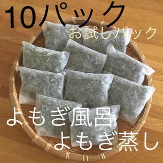乾燥 よもぎ ヨモギ よもぎ蒸し よもぎ風呂 パック 北海道産 無農薬
